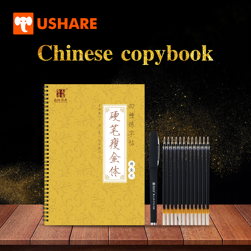 USHARE Chinese Characters Calligraphy Copybook Chinese Books For Children Calligraphy Practice Copybook Chinese Calligraphy Book