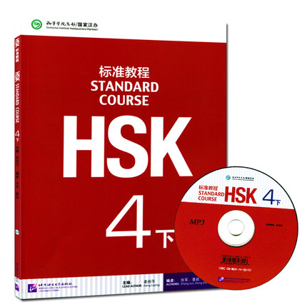 Chinese Mandarin HSK students Textbook :Standard Course HSK 4 B with a CDChinese Mandarin HSK students Textbook :Standard Course HSK 4 B with a CD