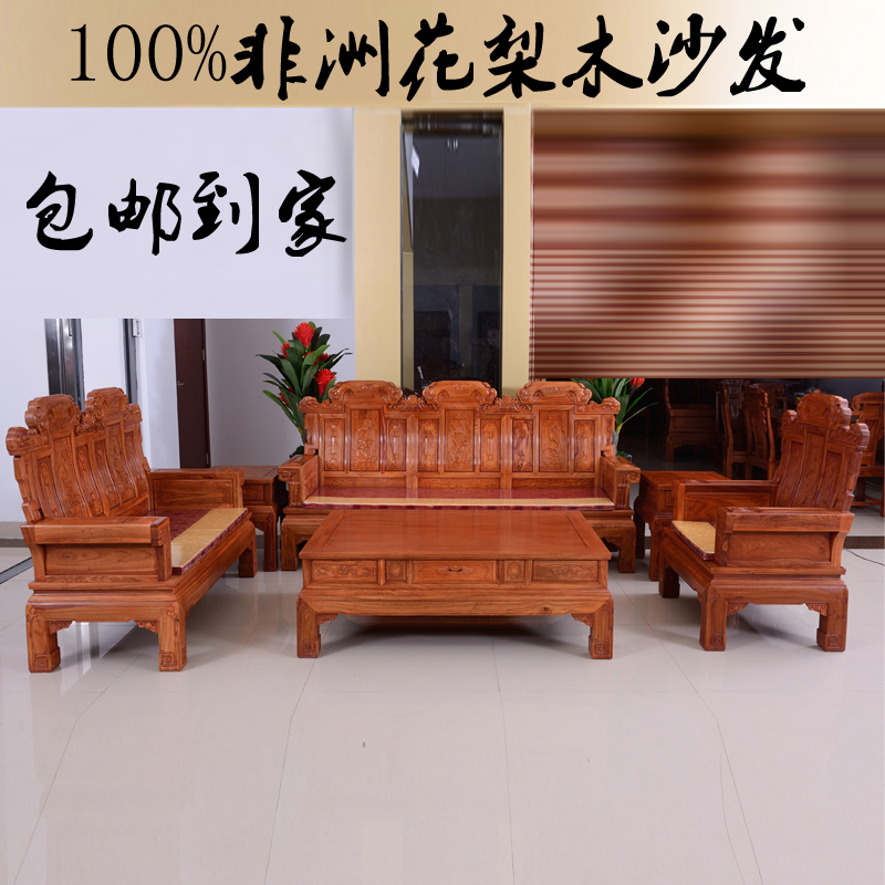Mahogany Furniture Rosewood