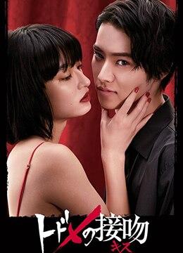 《致命之吻》2018年日本剧情,爱情电视剧在线观看