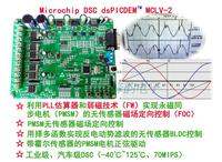 Permanent Magnet Synchronous PMSM Motor FOC Vector Control Development Board BLDC Development Board MCLV 2 Brushless
