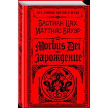 Morbus Dei. Зарождение (Бастиан Цах, Маттиас Бауэр, 978-5-04-095061-4, 320 стр., 16+)