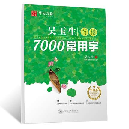 Chinese Copybook Pen Wu Yu Sheng Xing Kai: 7000 Chinese Common Characters Copy Exercise Book Practice Hanzi Book