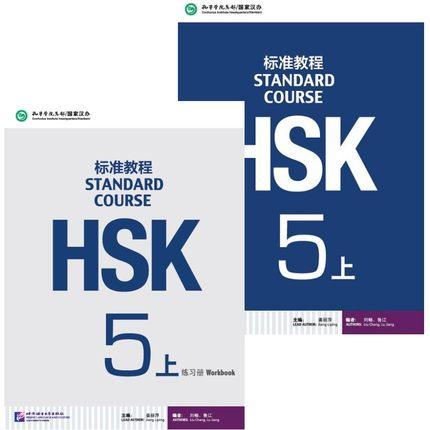 2Pcs Chinese Mandarin textbook HSK students workbook Standard Course HSK 5 A