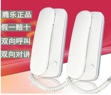 Двунаправленный вызова телефон проводной Номера визуальный домофон дверь пару невизуальный двусторонней голосовой