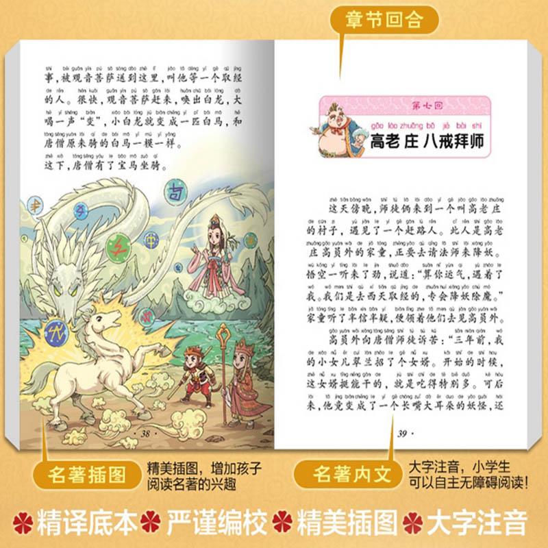 Չինական Չինաստանում չորս դասականների - Գրքեր - Լուսանկար 4