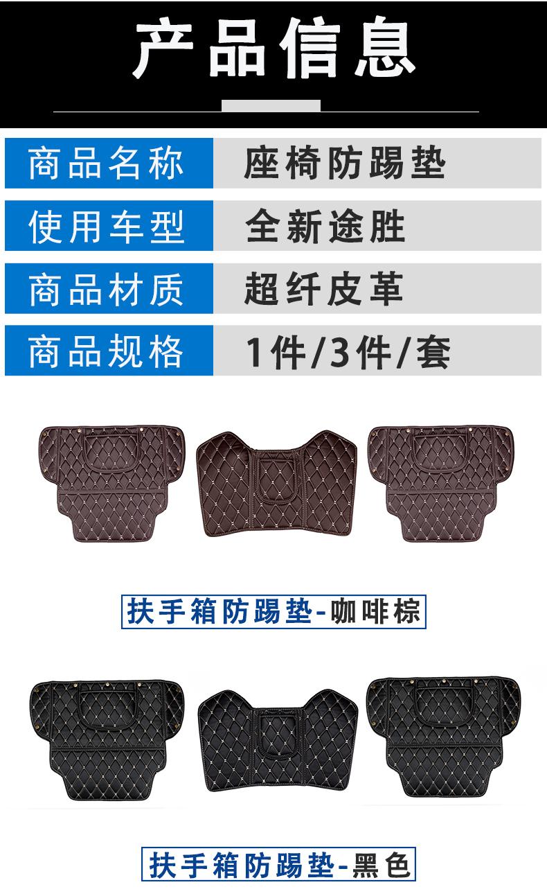 Car-shaped microfiber leather anti-kick plate anti-play mat For Hyundai Tucson 2015 2016 2017 2018 2019 Car-covers