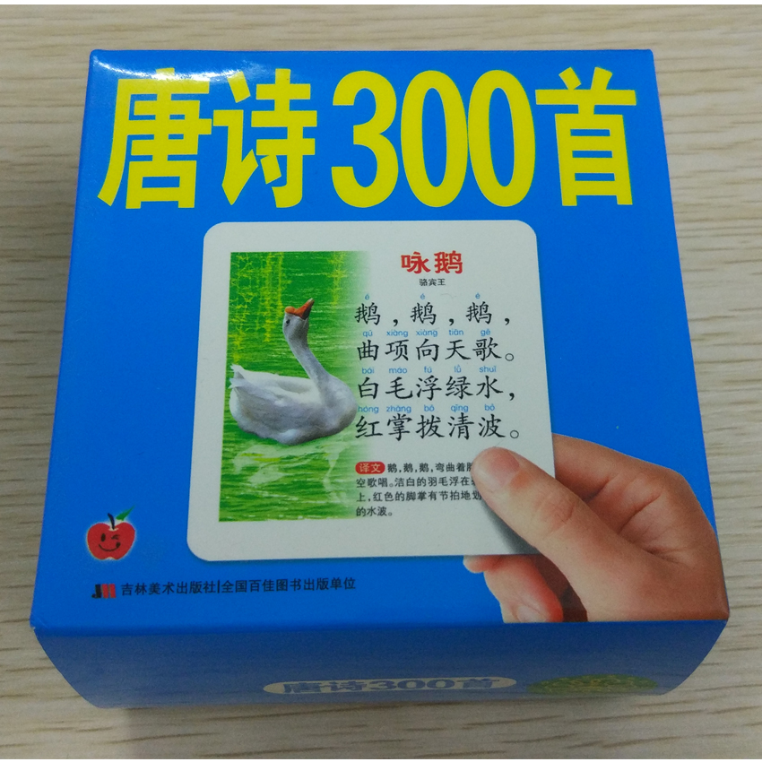 300 poems of Tang Dynasty parenting books Learn Chinese Character pinyin Cards  livros Chinese books for children kids baby Age(China)
