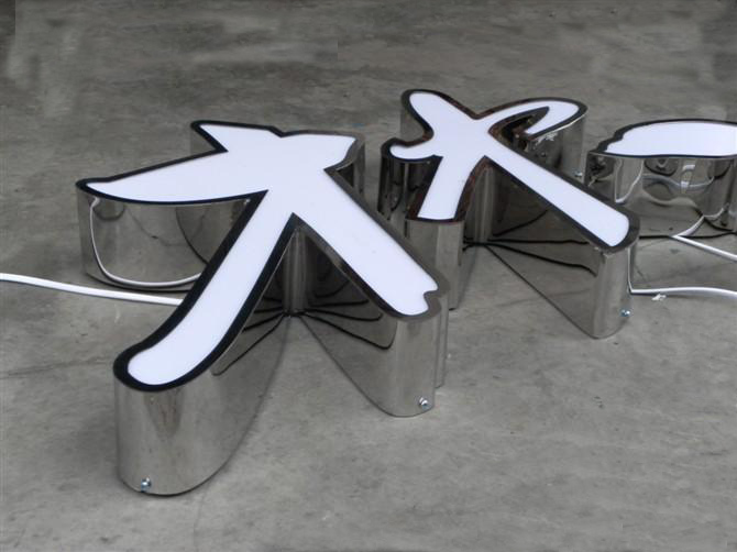 Acrylic-stainless-steel-trip-channel-letter-bending