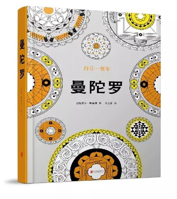 livres colorier pour adultes art therapie mandala 100 coloriages anti stress - Livre De Coloriage Anti Stress