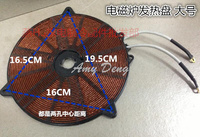Cooker Coil Plate Cooker Heating Plate