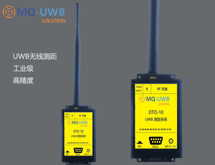 UWB wireless ranging, distance sensing collision avoidance system, electronic tag, ultra long distance ranging DTO