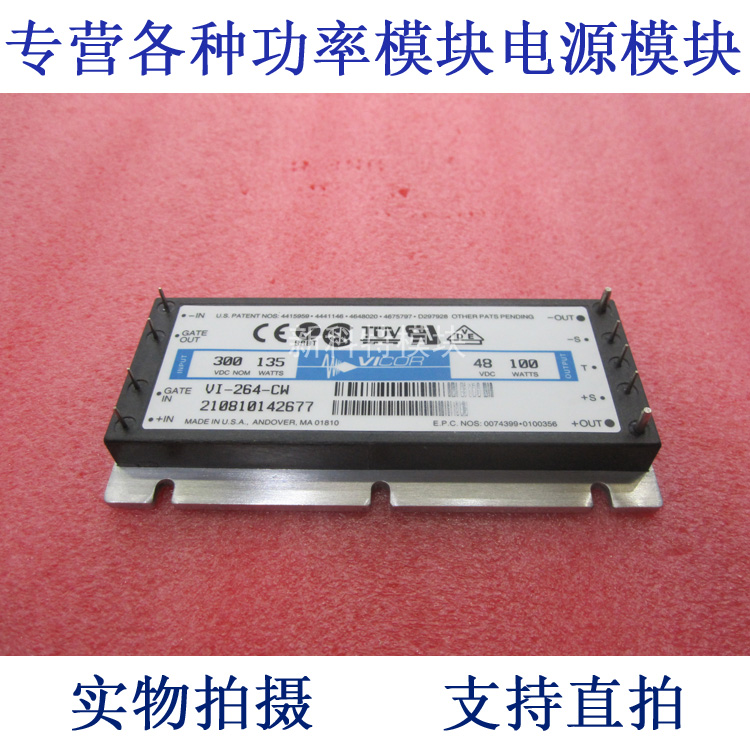 VI-264-CW 300V-48V-100W DC / DC power supply module vicor vi j60 ew 13 vi j60 cw 13 dc dc