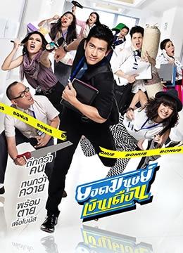 《白领超人》2012年泰国剧情,喜剧电影在线观看