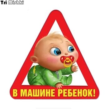 Tri Mishki WCS709, 14x14cm, bebé en el coche, bebé a bordo, divertida Calcomanía para auto de PVC, calcomanía colorida para accesorios de motocicleta