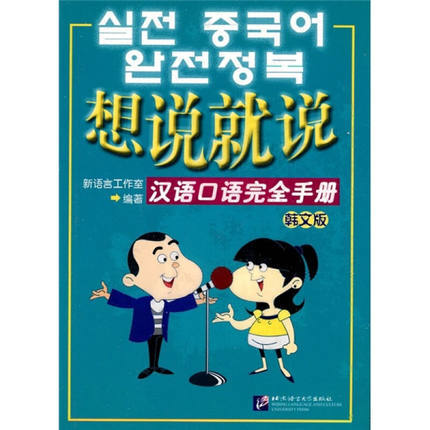 I Want To Speak The Complete Handbook Of Spoken Chinese In Korean Version