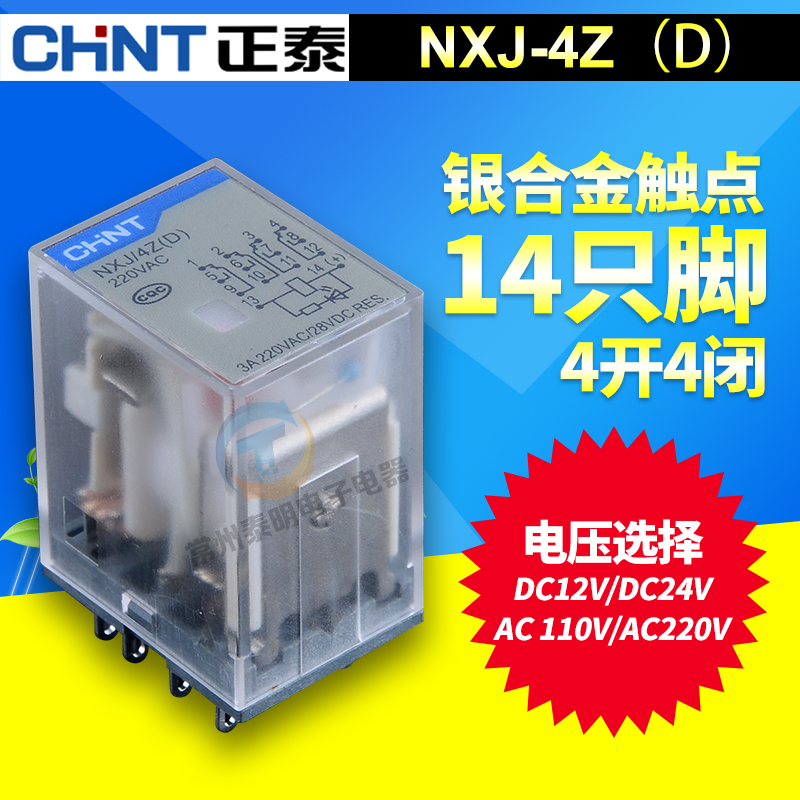 Aliexpress Com   Buy Chint General Electromagnetic Relay