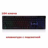 104 Keys Wired Gaming Russian Version Keyboard Waterproof Gamer Floating LED Backlit USB Interface Luminous Keyboards For PC