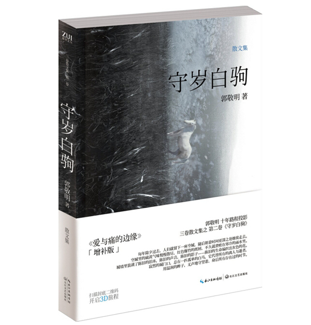 booculchaha chinese reading books beautiful prose essay by guo  booculchaha chinese reading books beautiful prose essay by guo jingming