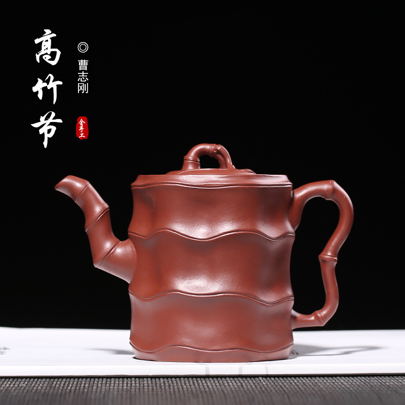 Purple Sand Pot A Handmade Teapot and Teaware by Cao Zhigang, Craftsman of Dahongpao High Bamboo PotPurple Sand Pot A Handmade Teapot and Teaware by Cao Zhigang, Craftsman of Dahongpao High Bamboo Pot