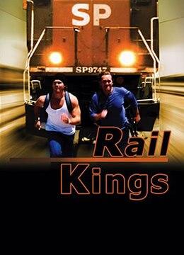 《铁路之王》2005年美国动作电影在线观看