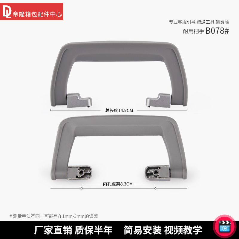 B078#Luggage Repair Parts Hand Lever Case Handle Luggage Suitcase Universal Metal Purse Accessories Replacement Luggage Hardware