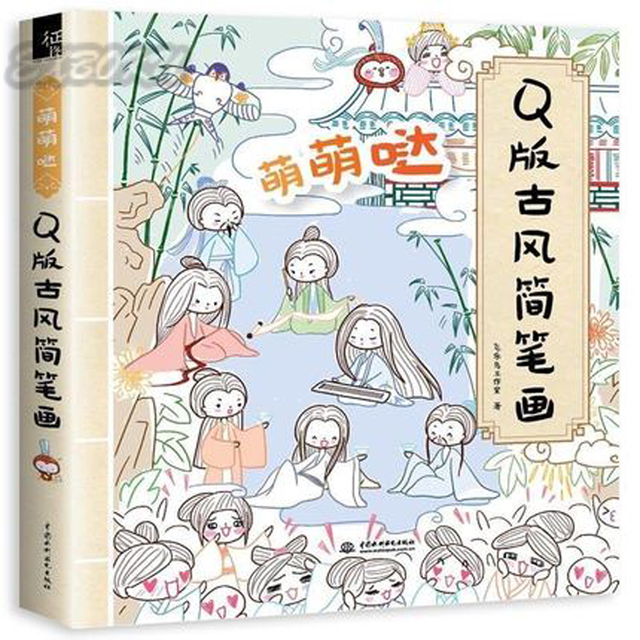 simple line drawing gu feng painting book adult kids children hand painted paintings - Kids Painting Book