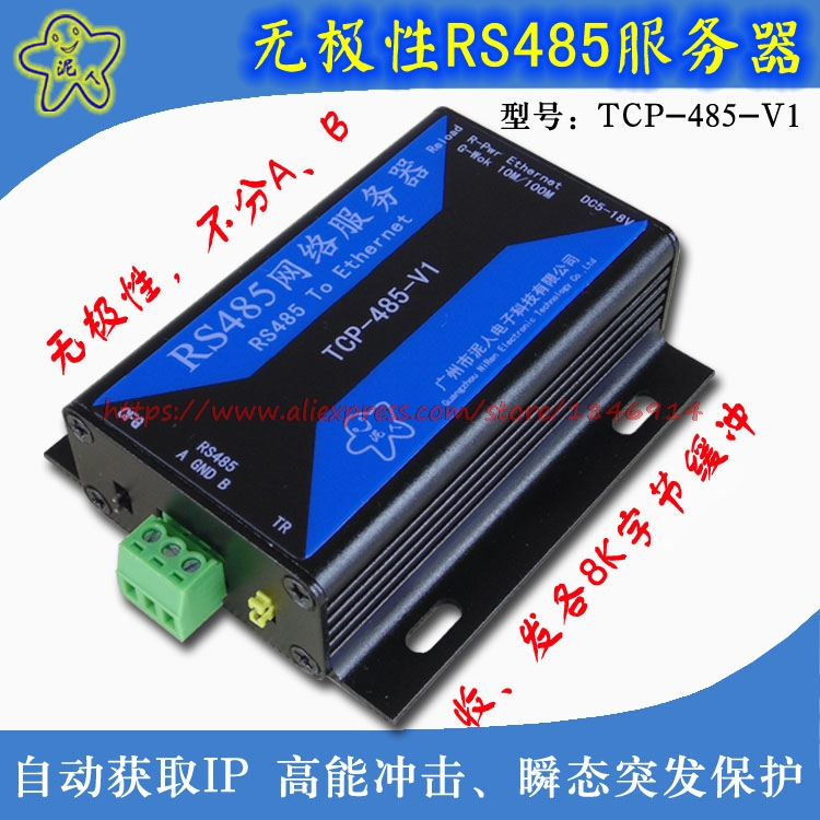 Serial RS485 To Ethernet Module 485 Serial Server RS485 To TCP/IP Networking Devices
