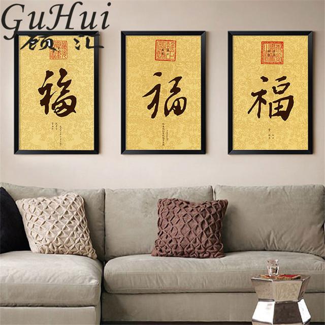 Chinese Calligraphy Fu Word Canvas Decorative Painting Cuadros ...