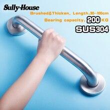 Sully House 304 нержавеющая сталь щетка для ванной безопасности поручни, настенное крепление поручни для пожилых людей безопасная ручка для ванны