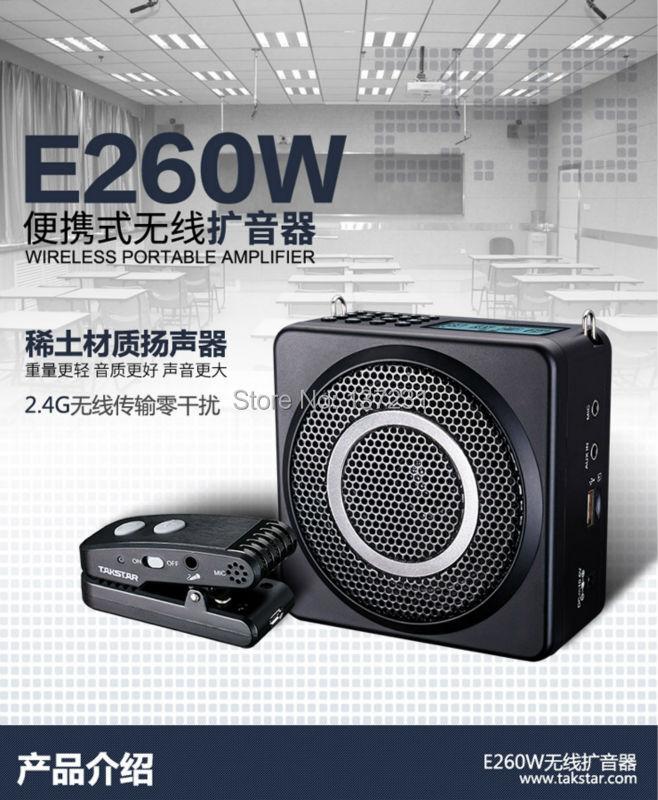 E260W-6