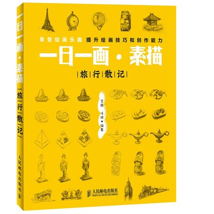 Chinese Pencil Sketch Painting Book / Interesting Drawing Tutorial Books