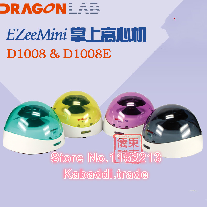 Dragon lab D1008E handheld centrifuge EZee Mini-laboratory centrifuge Pocket centrifuge Palm serum separator 5000rpm/min  цены