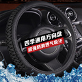 Car steering wheel cover steering wheel set of universal men and women sports seasons summer sweat slip
