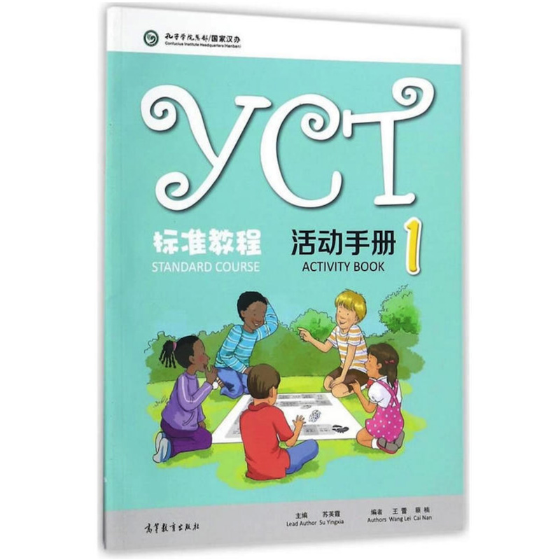 YCT Standard Course 1 Activity Book For  Entry Level Primary School And Middle School Students From Overseas