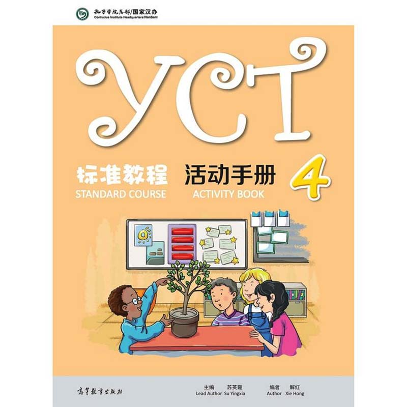 YCT Standard Course Activity Book 4 For Entry Level Primary School And Middle School Students From Overseas