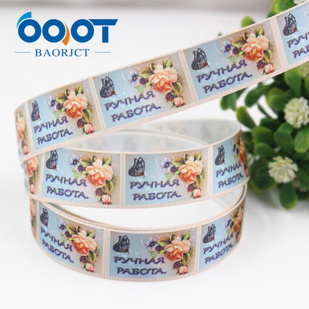 Ooot baorjct 176184 16 мм 10 двор мультфильм ленты Термальность передачи печатных атласные свадебные аксессуары поделки ручной работы материал