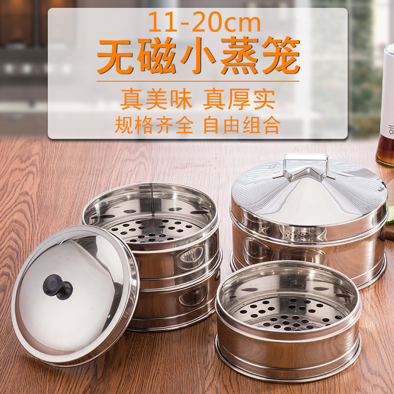 11-20cm Stainless Steel Steamed Buns Steamer Cage Business Small Household Steamer Drawer Pastry Box Lid Cover Kitchen Cookware
