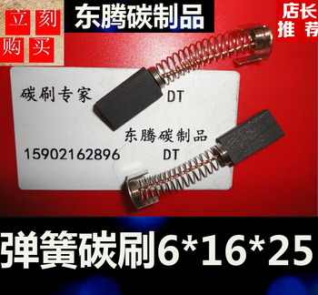 Spring motor motor carbon brush 6*16*25 spring carbon brush motor carbon brush 6X16X25 DC motor brush motor