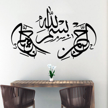 3D Sticker Muslim Wallpaper Home Decoration Wall Removable Background Art Decal muursticker