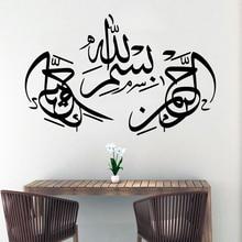 цены 3D Sticker Muslim Wallpaper Home Decoration Wall Sticker Removable Wall Sticker Background Wall Art Decal muursticker