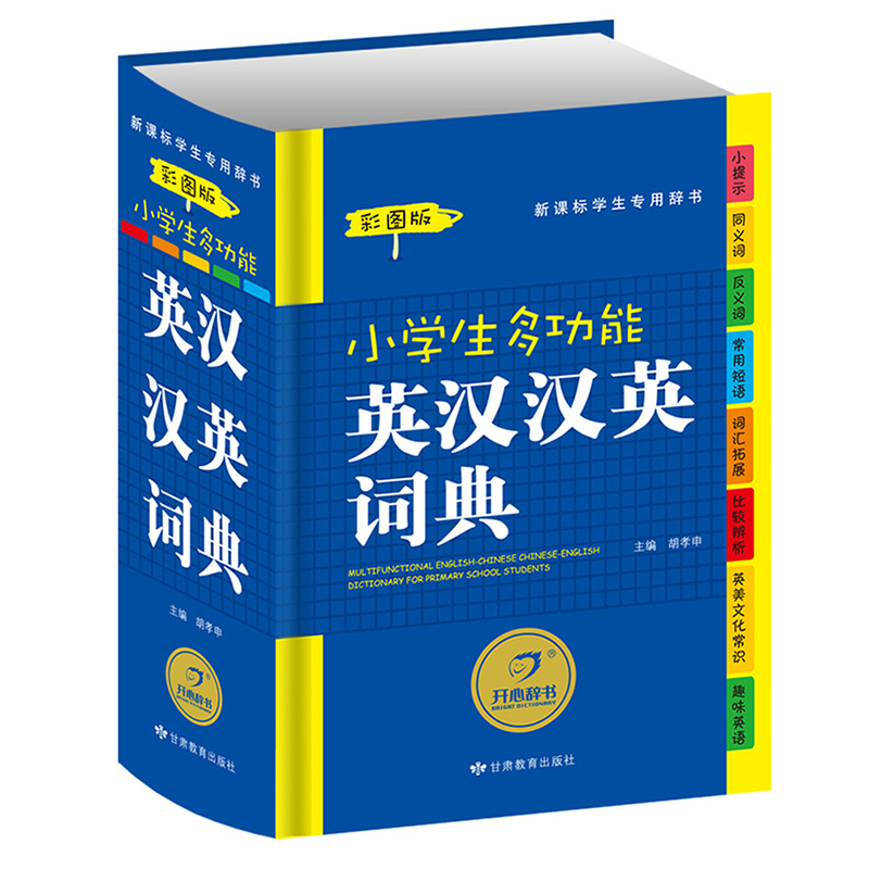 1 PCS Primary School Students Multi-functional Chinese English Dictionary learning Language Tool Books for children