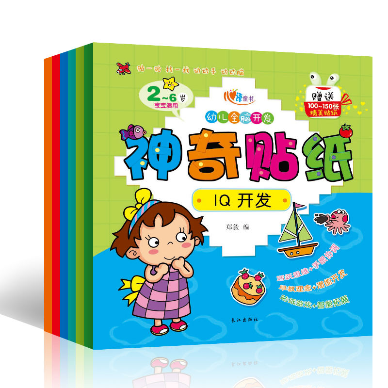 6pcs/set Magical Fun Cute Animals / Fruits / Vegetables Coloring Sticker Book For Children Kids Baby Develop EQ / IQ / CQ