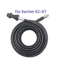 6m 10m 15m 20 meters Sewer Drain Water Cleaning Hose for Karcher K1 K2 K3 K4 K5 K6 K7 High Pressure Washer