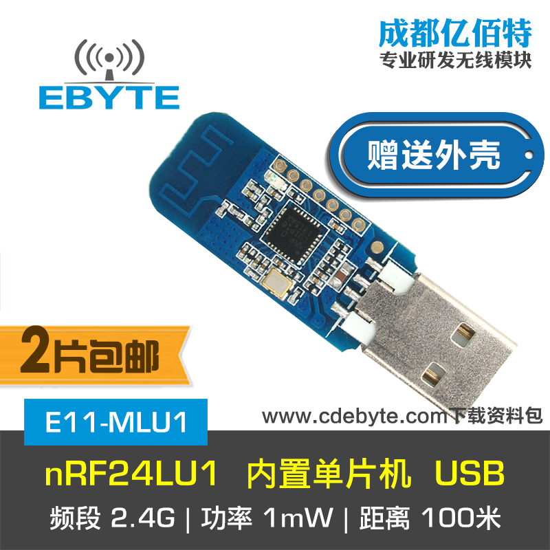 2.4GHz nRF24LU1 wireless data transmission module USB interface wireless module comes with 51 single-chip microcomputer nrf24le1 wireless data transmission modules with wireless serial interface module dedicated test plate