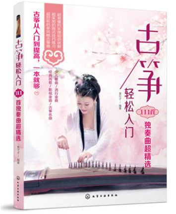 Guzheng Easy Introduction 111 Solos Super Selected / Guzheng Composition Practice Manual About Fingering