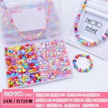 Children Creative 24 Grid Girl Jewelry Making Toys DIY Handmade Beaded Toy with 12 Accessory Set Educational Toys Children Gift(China)