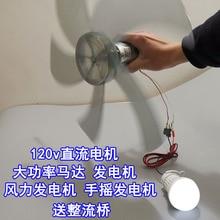 55 Вт DC двигатель DC120V 2500 об/мин генератор бытовой небольшой ручной ветряной турбины высокой мощности двигатель генератор