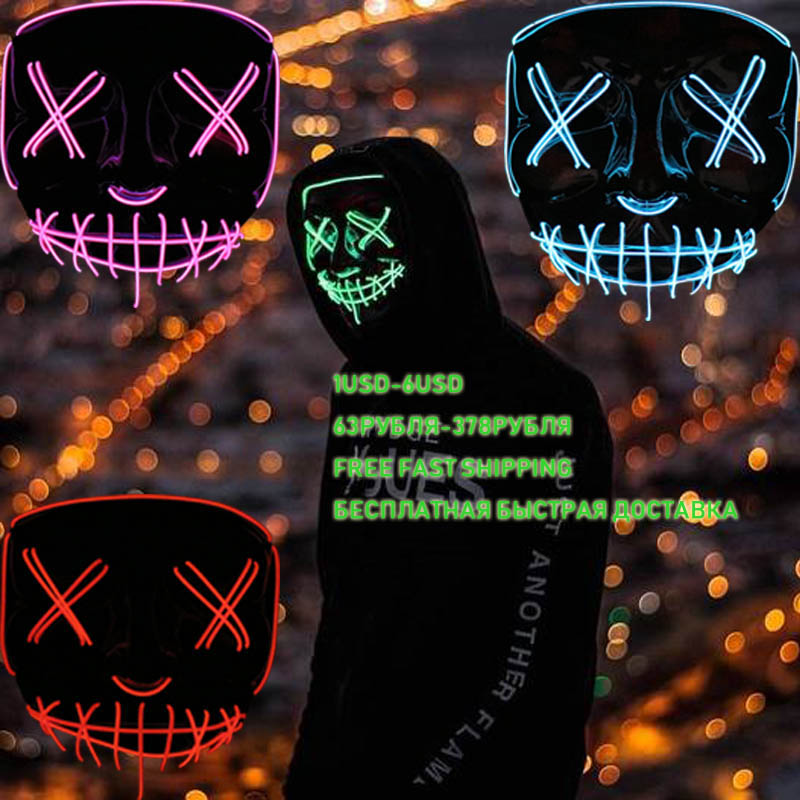 Novelty EL Wire Glowing Ghost Mask LED Flashing Light Mask For Halloween Scary Cosplay Masquerade Party Luminous Mask 2018
