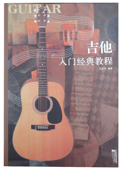 Guitar Classical Entry Level Tutorial Book Guitar Learning Book in Chinese tiger time level 1 student book ebook pack